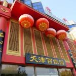 21 rzeczy, które musisz zrobić w Pekinie (część 1)